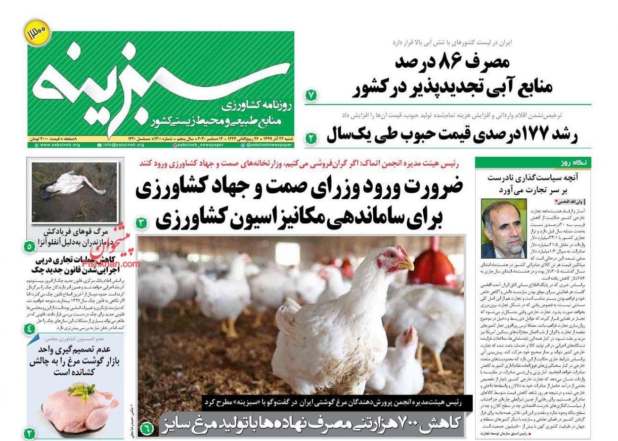 عناوین اخبار روزنامه سبزینه در روز شنبه ۲۲ آذر
