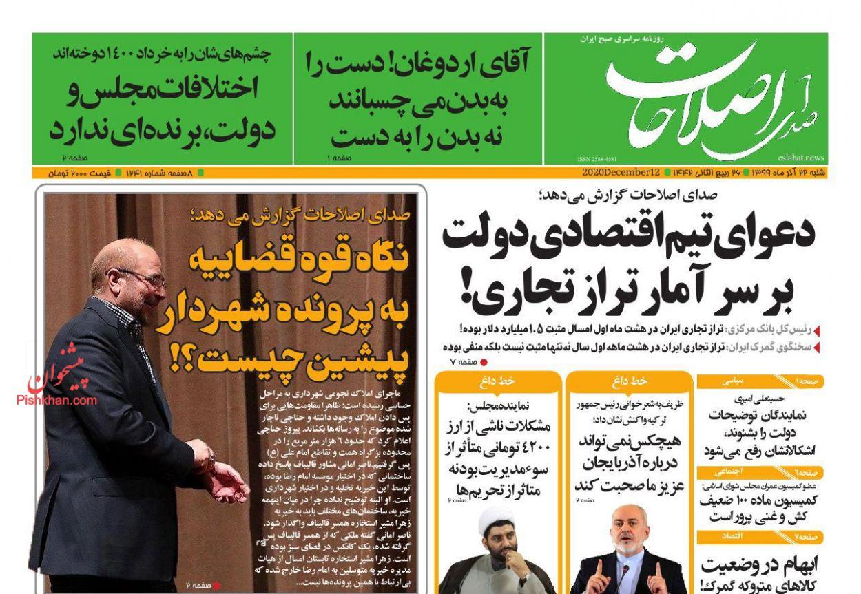 عناوین اخبار روزنامه صدای اصلاحات در روز شنبه ۲۲ آذر