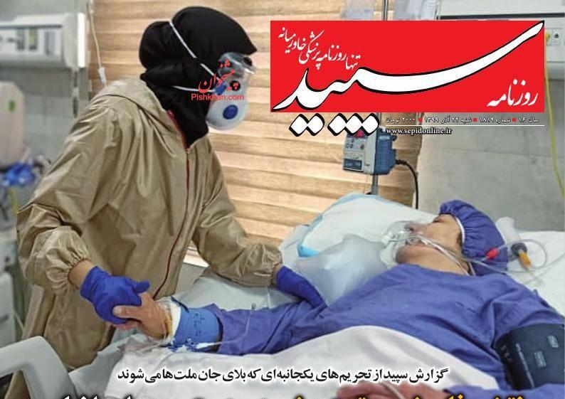 عناوین اخبار روزنامه سپید در روز شنبه ۲۲ آذر