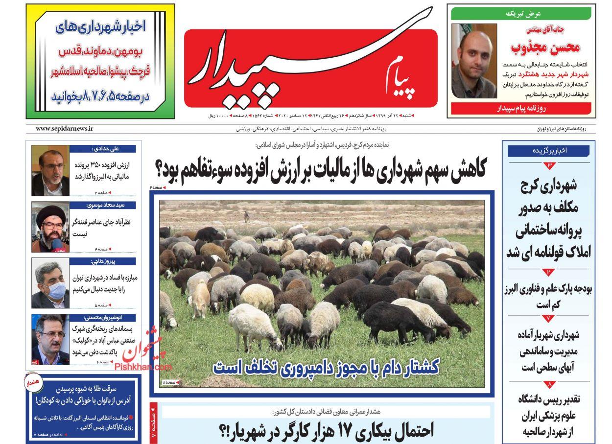 عناوین اخبار روزنامه پیام سپیدار در روز شنبه ۲۲ آذر