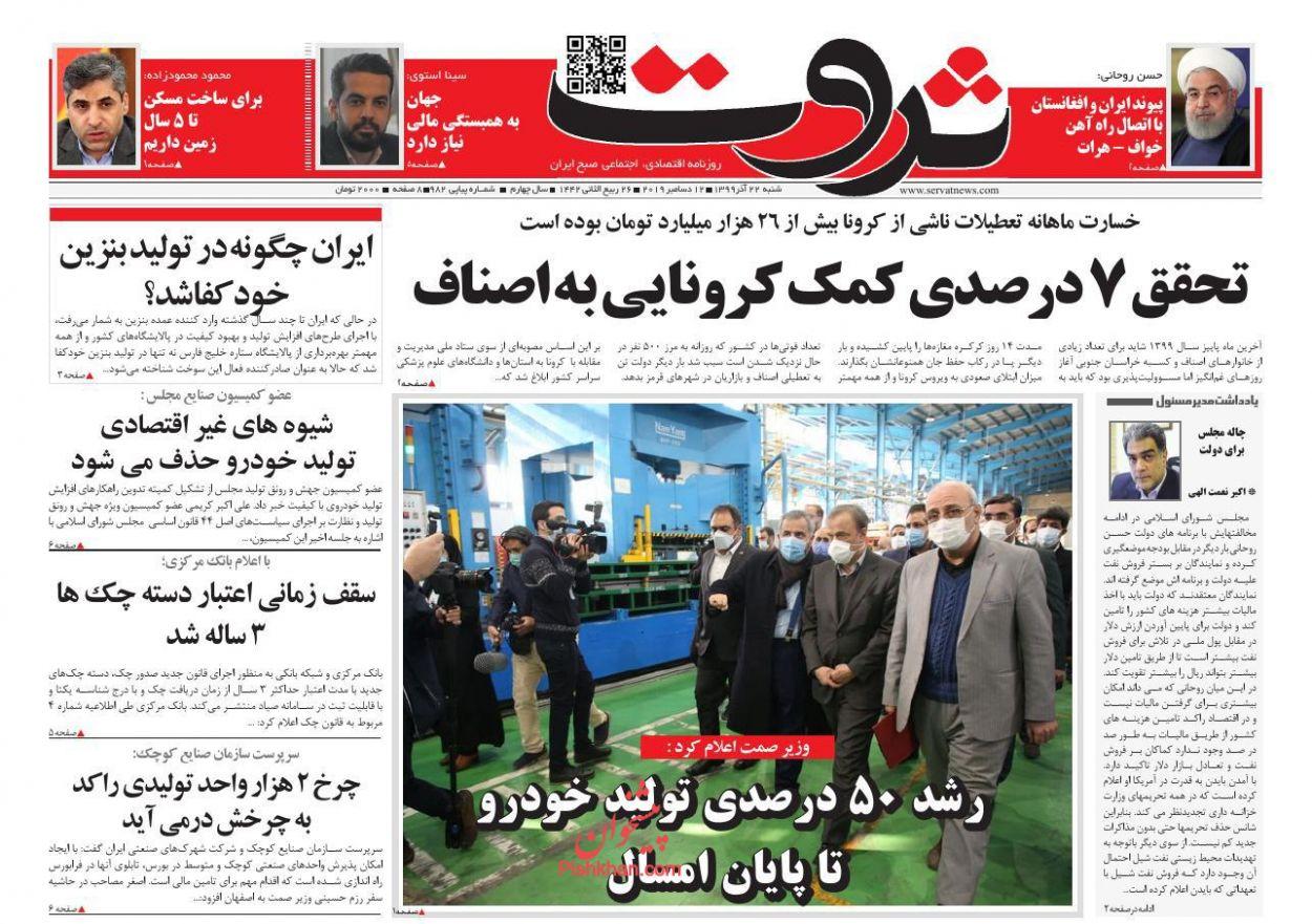 عناوین اخبار روزنامه ثروت در روز شنبه ۲۲ آذر