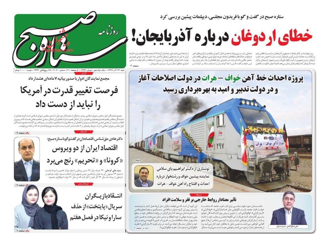 عناوین اخبار روزنامه ستاره صبح در روز شنبه ۲۲ آذر