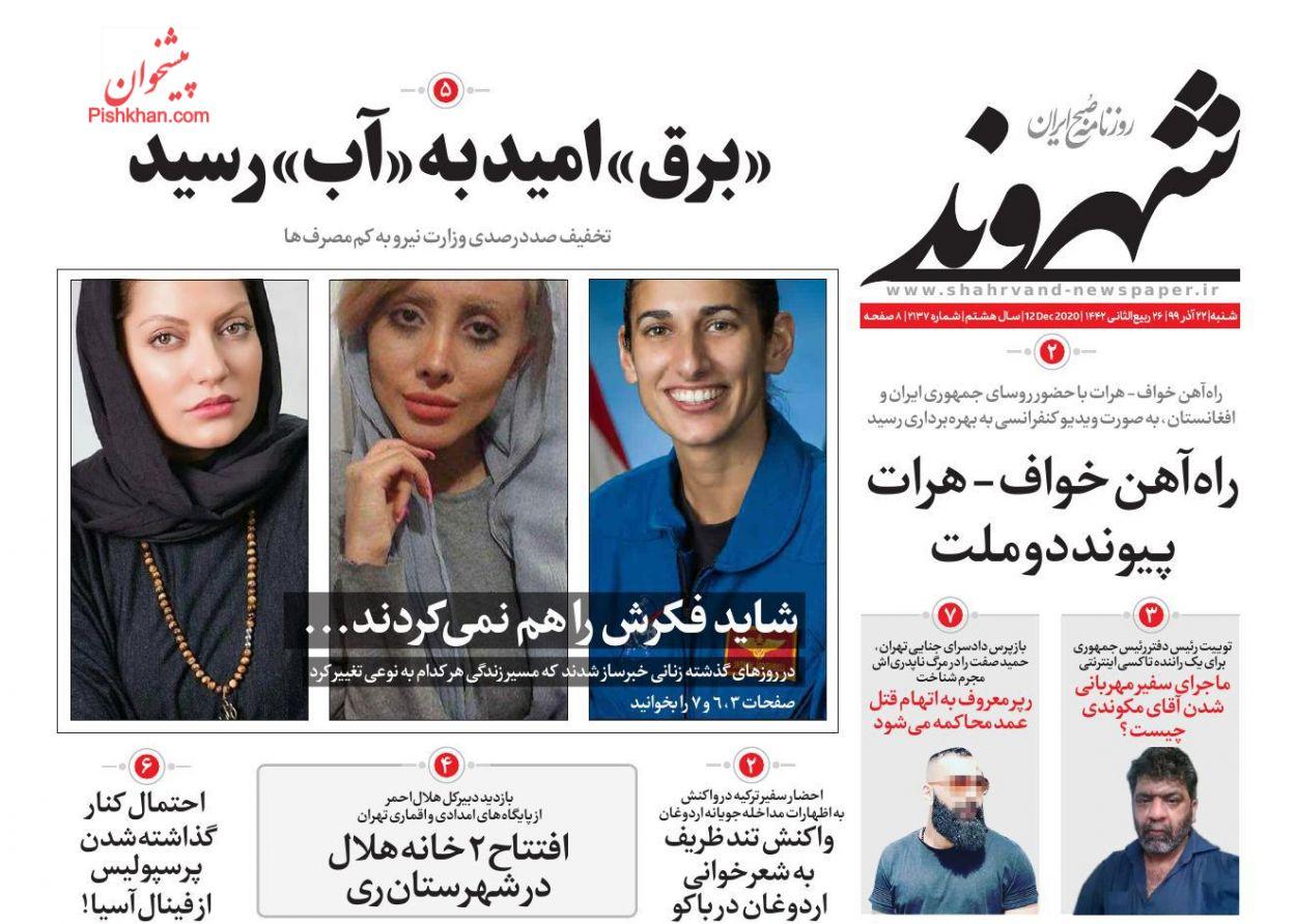 عناوین اخبار روزنامه شهروند در روز شنبه ۲۲ آذر