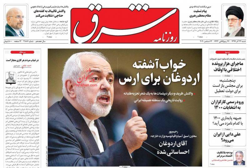 عناوین اخبار روزنامه شرق در روز شنبه ۲۲ آذر