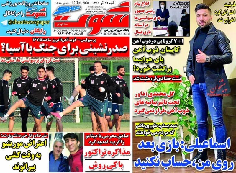 عناوین اخبار روزنامه شوت در روز شنبه ۲۲ آذر