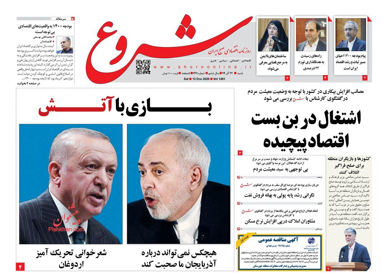 عناوین اخبار روزنامه شروع در روز شنبه ۲۲ آذر