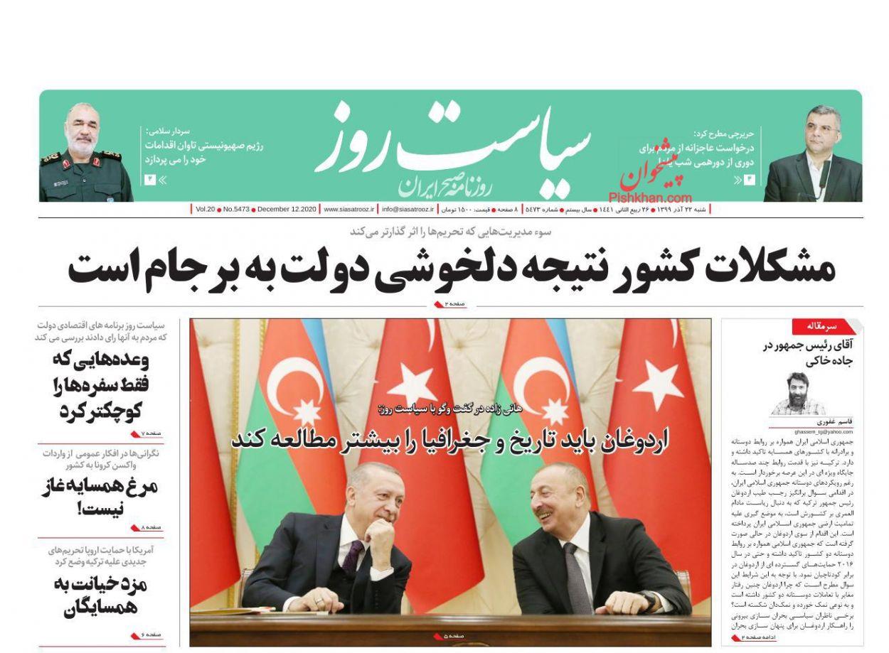 عناوین اخبار روزنامه سیاست روز در روز شنبه ۲۲ آذر