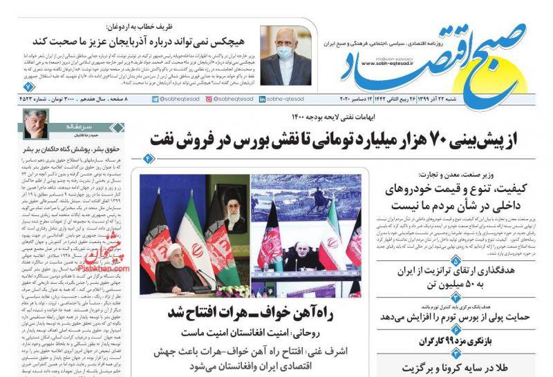 عناوین اخبار روزنامه صبح اقتصاد در روز شنبه ۲۲ آذر