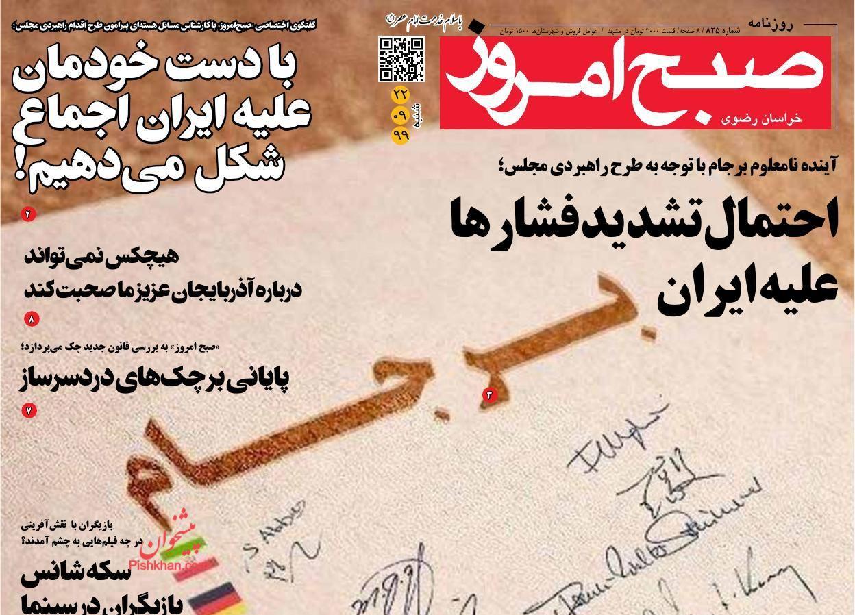 عناوین اخبار روزنامه صبح امروز در روز شنبه ۲۲ آذر