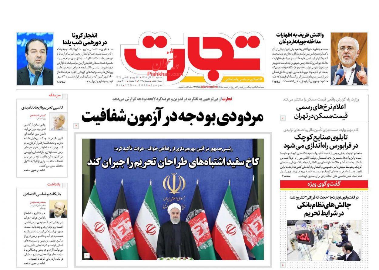 عناوین اخبار روزنامه تجارت در روز شنبه ۲۲ آذر