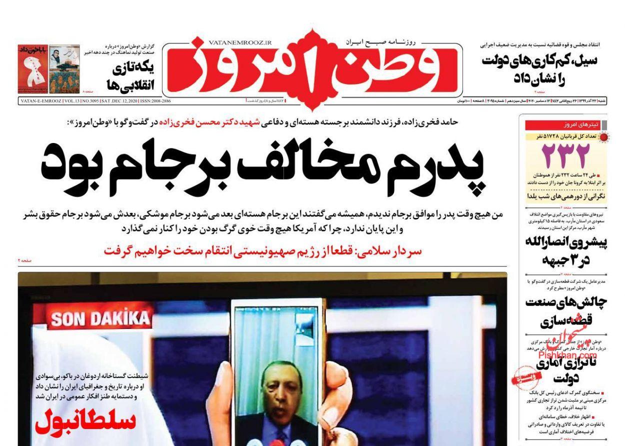 عناوین اخبار روزنامه وطن امروز در روز شنبه ۲۲ آذر