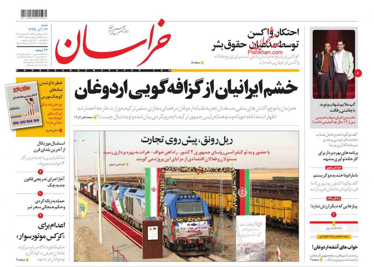 عناوین اخبار روزنامه خراسان در روز شنبه ۲۲ آذر