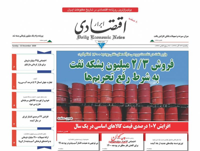 عناوین اخبار روزنامه ابرار اقتصادی در روز یکشنبه ۲۳ آذر