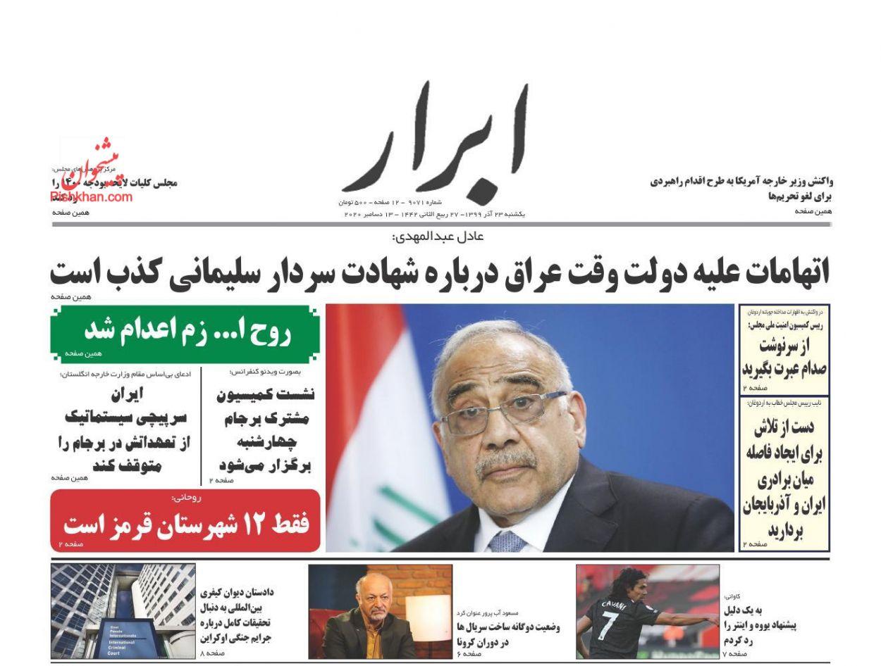 عناوین اخبار روزنامه ابرار در روز یکشنبه ۲۳ آذر