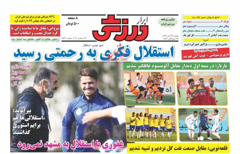 عناوین اخبار روزنامه ابرار ورزشى در روز یکشنبه ۲۳ آذر