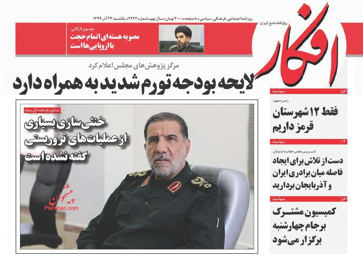 عناوین اخبار روزنامه افکار در روز یکشنبه ۲۳ آذر