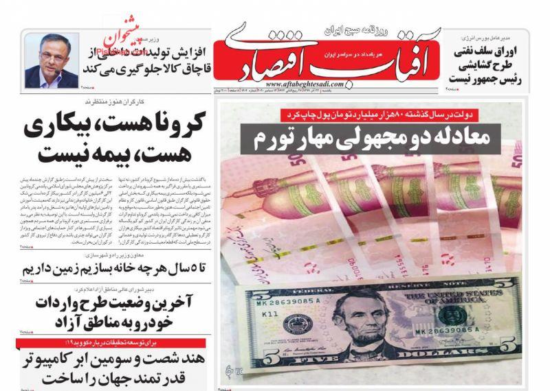 عناوین اخبار روزنامه آفتاب اقتصادی در روز یکشنبه ۲۳ آذر