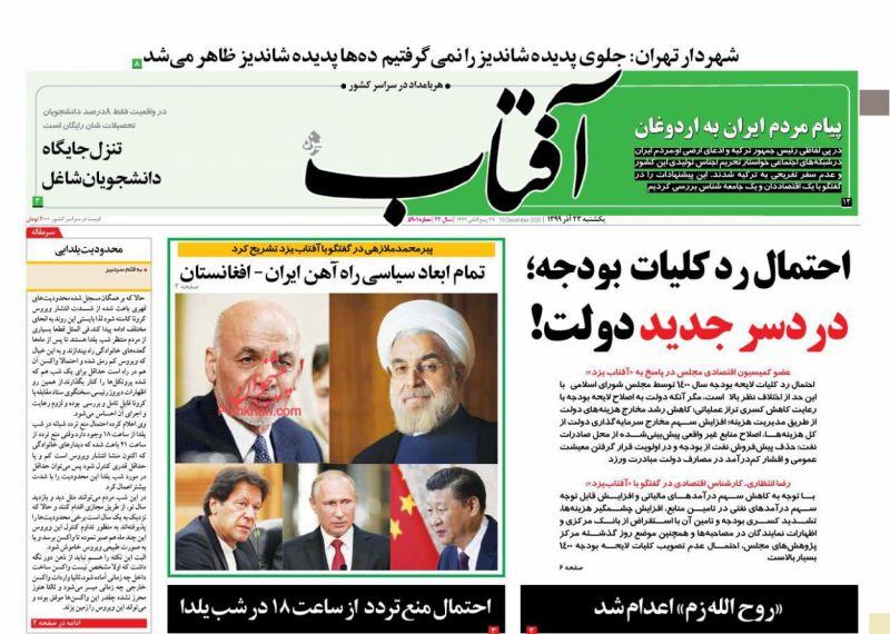 عناوین اخبار روزنامه آفتاب یزد در روز یکشنبه ۲۳ آذر