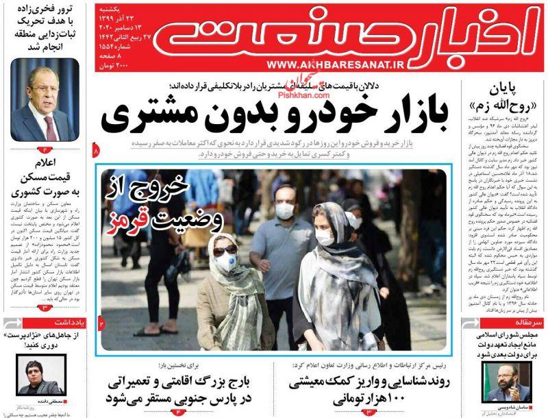 عناوین اخبار روزنامه اخبار صنعت در روز یکشنبه ۲۳ آذر