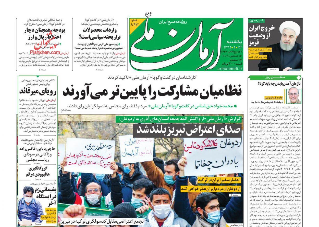 عناوین اخبار روزنامه آرمان ملی در روز یکشنبه ۲۳ آذر