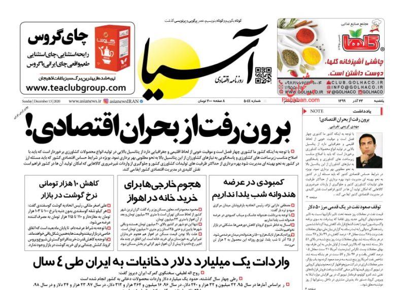 عناوین اخبار روزنامه آسیا در روز یکشنبه ۲۳ آذر