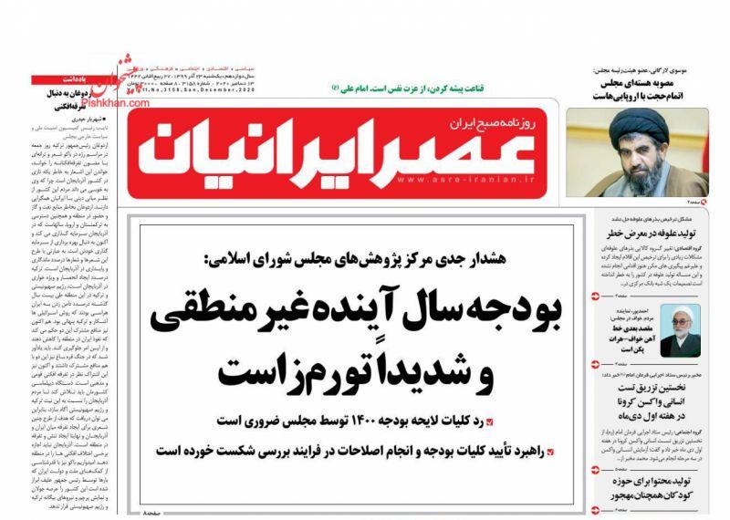 عناوین اخبار روزنامه عصر ایرانیان در روز یکشنبه ۲۳ آذر