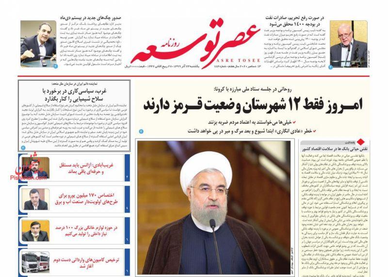 عناوین اخبار روزنامه عصر توسعه در روز یکشنبه ۲۳ آذر