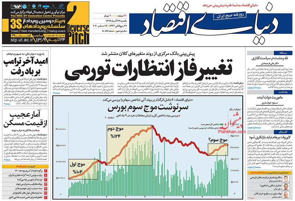 عناوین اخبار روزنامه دنیای اقتصاد در روز یکشنبه ۲۳ آذر