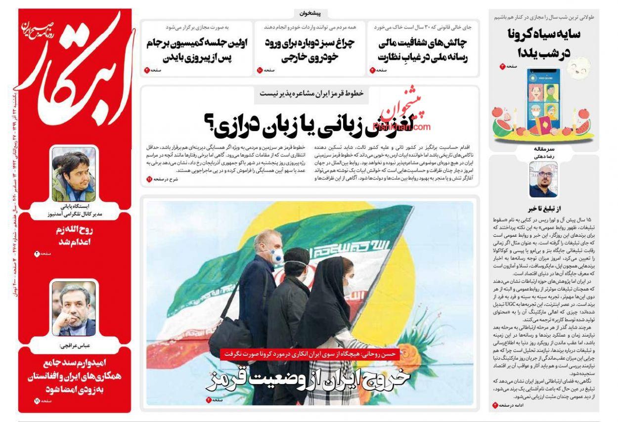 عناوین اخبار روزنامه ابتکار در روز یکشنبه ۲۳ آذر