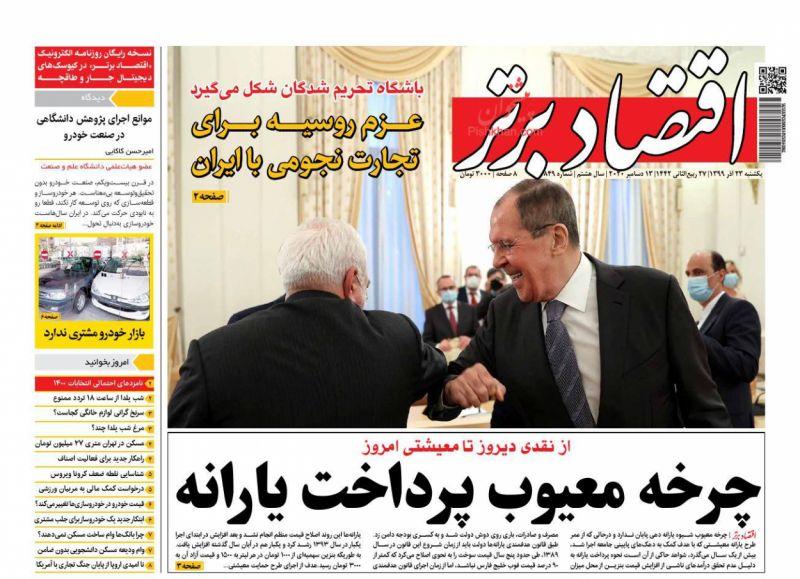 عناوین اخبار روزنامه اقتصاد برتر در روز یکشنبه ۲۳ آذر
