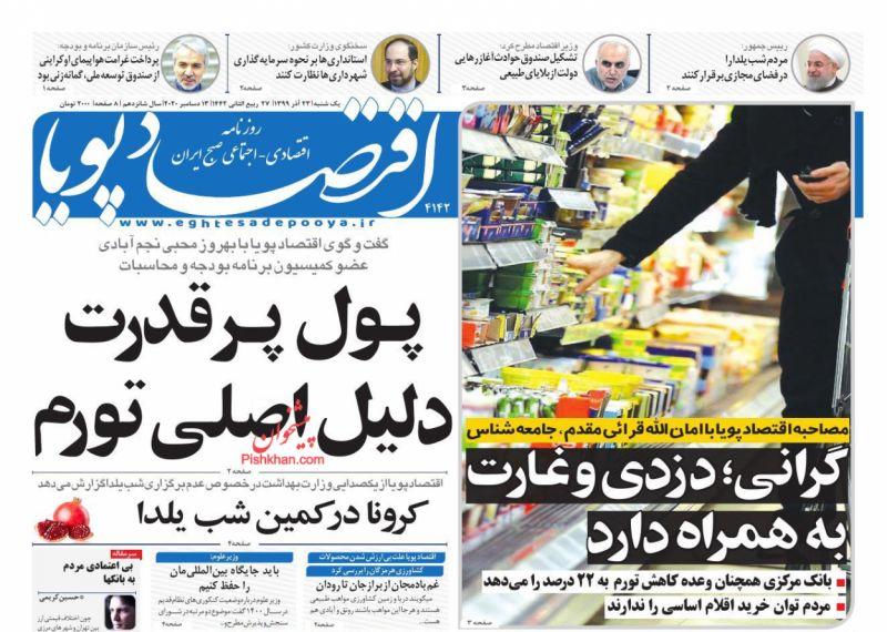 عناوین اخبار روزنامه اقتصاد پویا در روز یکشنبه ۲۳ آذر