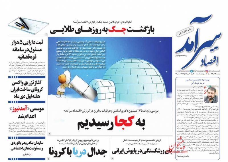 عناوین اخبار روزنامه اقتصاد سرآمد در روز یکشنبه ۲۳ آذر