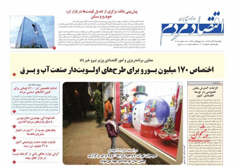 عناوین اخبار روزنامه اقتصاد مردم در روز یکشنبه ۲۳ آذر