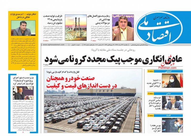 عناوین اخبار روزنامه اقتصاد ملی در روز یکشنبه ۲۳ آذر