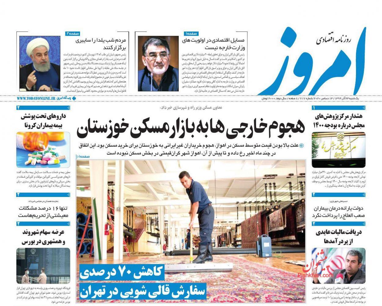 عناوین اخبار روزنامه امروز در روز یکشنبه ۲۳ آذر