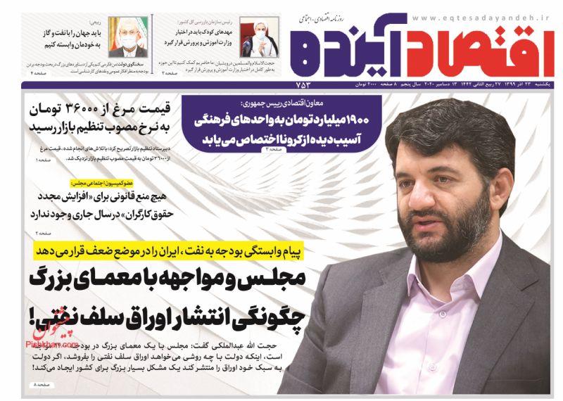 عناوین اخبار روزنامه اقتصاد آینده در روز یکشنبه ۲۳ آذر