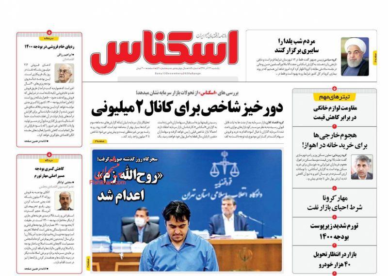 عناوین اخبار روزنامه اسکناس در روز یکشنبه ۲۳ آذر