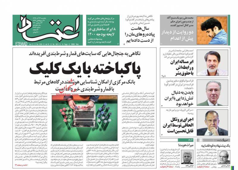 عناوین اخبار روزنامه اعتماد در روز یکشنبه ۲۳ آذر