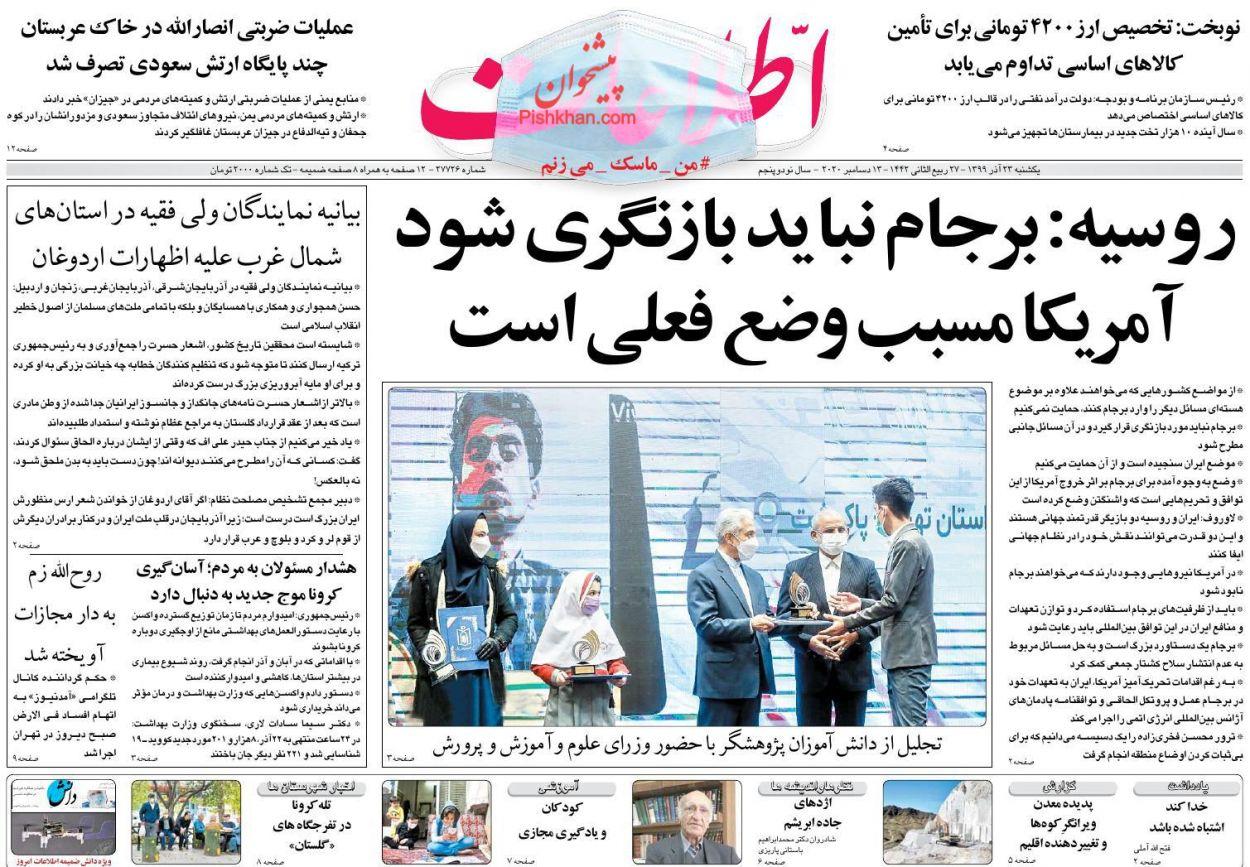 عناوین اخبار روزنامه اطلاعات در روز یکشنبه ۲۳ آذر