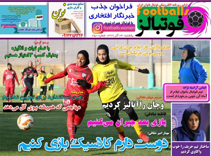 عناوین اخبار روزنامه فوتبالز در روز یکشنبه ۲۳ آذر