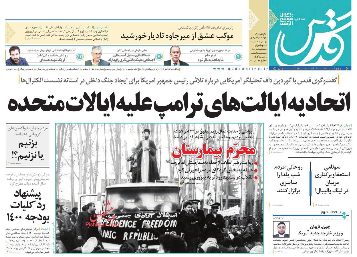 عناوین اخبار روزنامه قدس در روز یکشنبه ۲۳ آذر