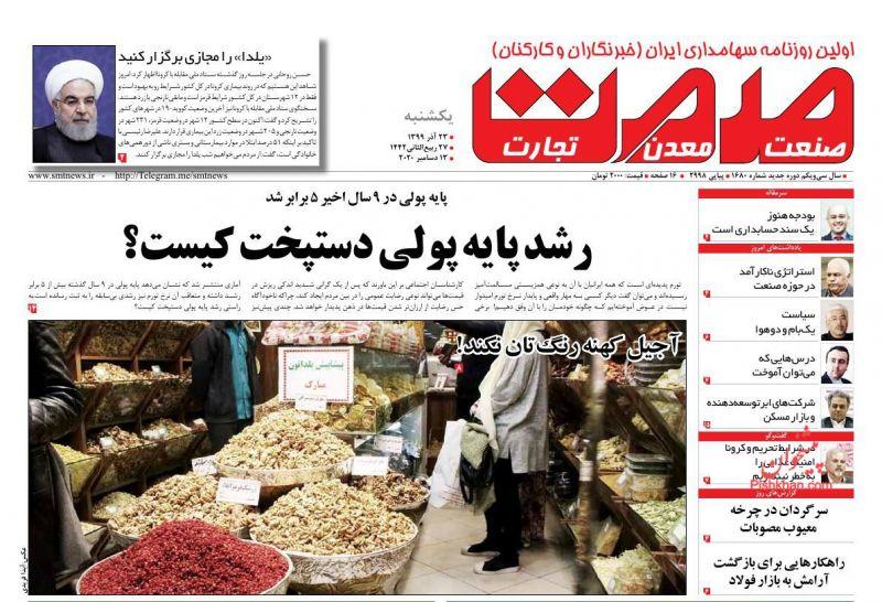 عناوین اخبار روزنامه صمت در روز یکشنبه ۲۳ آذر