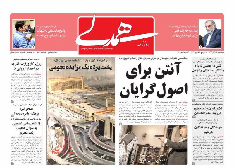 عناوین اخبار روزنامه همدلی در روز یکشنبه ۲۳ آذر