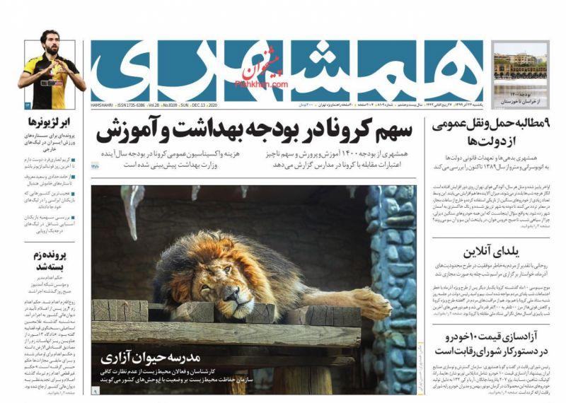 عناوین اخبار روزنامه همشهری در روز یکشنبه ۲۳ آذر