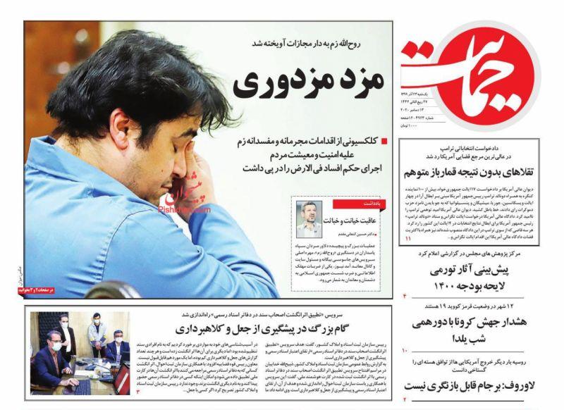 عناوین اخبار روزنامه حمایت در روز یکشنبه ۲۳ آذر
