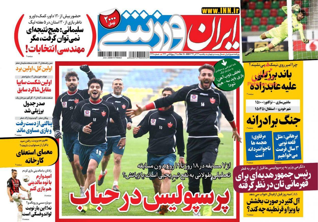عناوین اخبار روزنامه ایران ورزشی در روز یکشنبه ۲۳ آذر