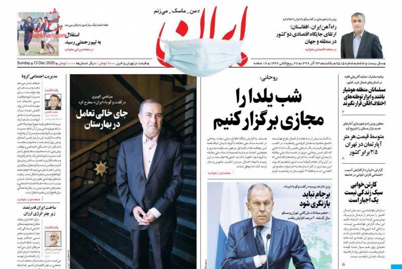 عناوین اخبار روزنامه ایران در روز یکشنبه ۲۳ آذر