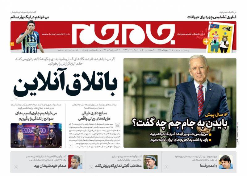 عناوین اخبار روزنامه جام جم در روز یکشنبه ۲۳ آذر