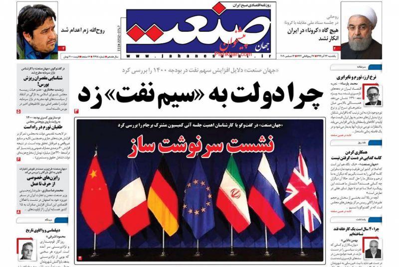 عناوین اخبار روزنامه جهان صنعت در روز یکشنبه ۲۳ آذر