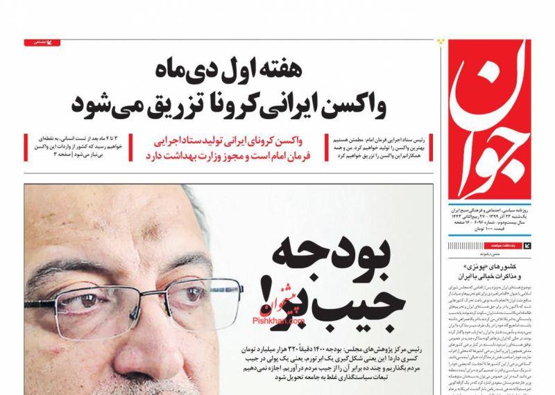 عناوین اخبار روزنامه جوان در روز یکشنبه ۲۳ آذر